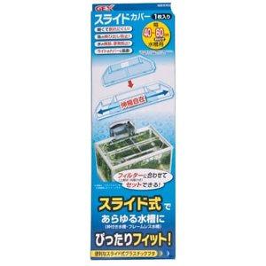 Gex Fish Plastic Slide Cover 40 60cm Tank Singapore